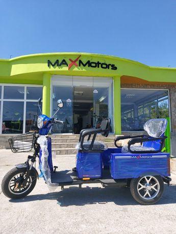 Двумесна Електрическа триколка 1500 w Max motors