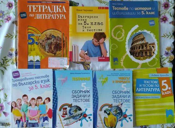 Учебни помагала: Учебници, Сборници, тетрадки за  5, 6 и 7-ми клас