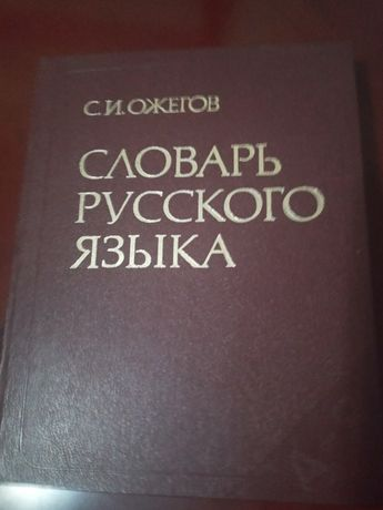 Продам словарь русск.яз.