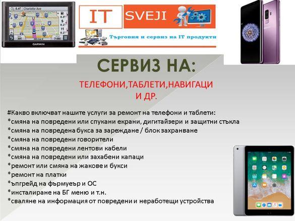 Ремонт на мобилни телефони, gsm, таблети, компютри, лаптопи и др