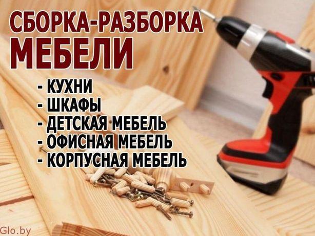 Сборка Разборка мебели качественно!!!