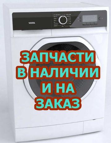Ремонт стиральных машин в г. Семей