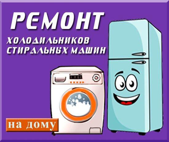 Ремонт стиральных машин и холодильников бойлеров морозильников
