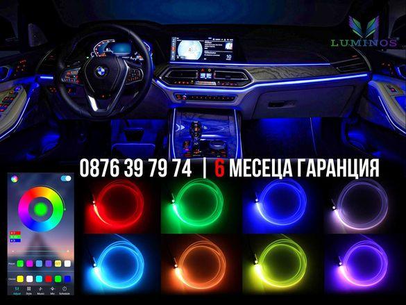 Интериорна ЛЕД LED лента , 8М OПТИЧНО амбиентно осветление с Bluetooth