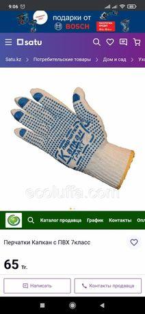 Рабочие перчатки Капкан с ПВХ