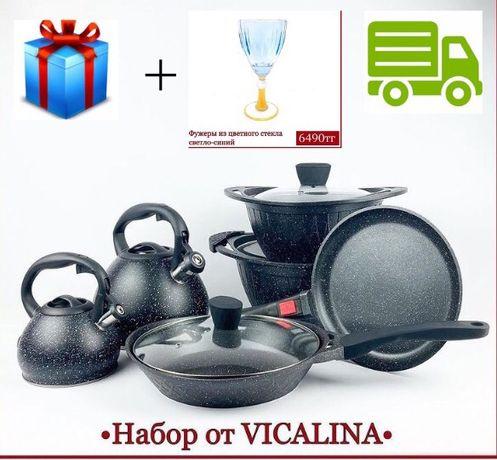 Подарок!Викалина.Набор от Vicalina. Посуды от Викалина! Розн.г.Алматы.