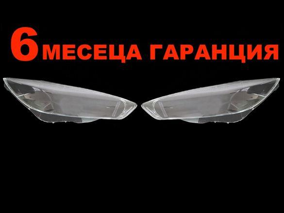 Комплект Стъкла за фарове на Ford Focus MK3 Facelift / Форд Фокус