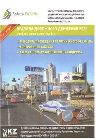 Safety driving Книга ПДД РК- pdf формат.
