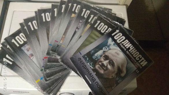 """Списания """"100 личности. Хората, променили света"""""""