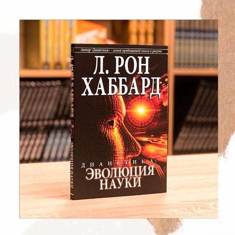 """Книга """"Дианетика. Эволюция науки"""""""