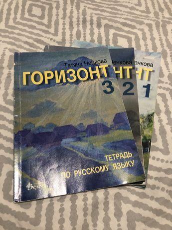 Горизонт 2, 3 - учебник и уч. тетрадки по руски език