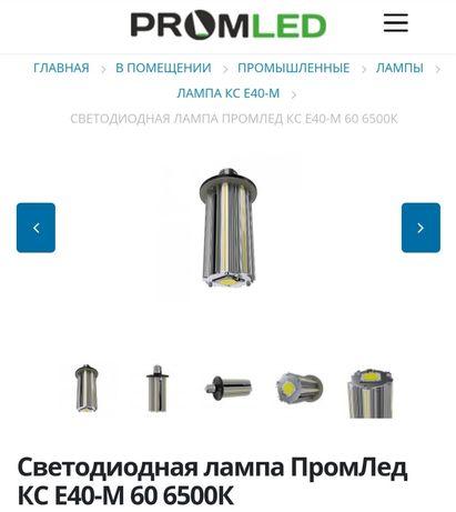 Продам светодиодные лампы  Е40 промлед
