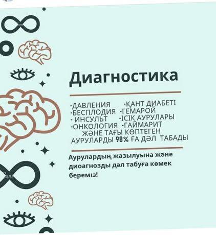Диагностика Шымкент  сапалы-колаилы арзан 70%скитка тек бугн  ном 8771