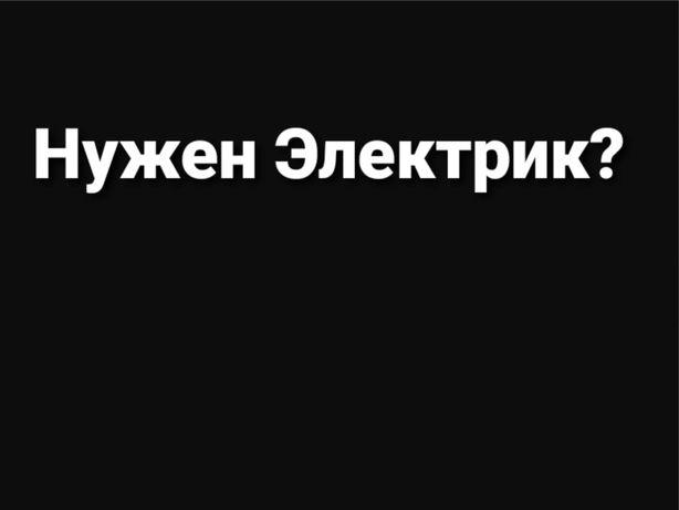 Электрик 24 часа Алматы Услуги Любой сложности