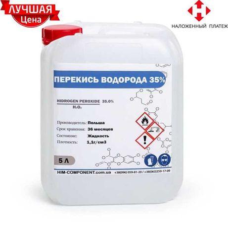 Бесплатная доставка Перекись 37% Химия для бассейн Очистка дезинфекция