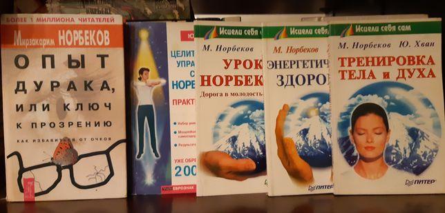 Книги Норбекова из серии ,,Исцели себя сам,,