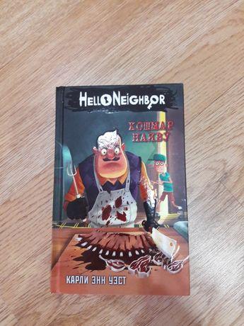 Продам книгу Кошмар наяву HelloNeighbor, Карли Энн Уэст