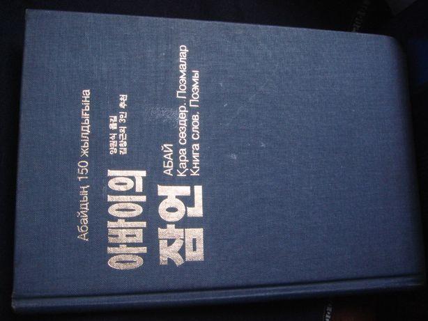 Книга АБАЙ Книга Слов Поэмы 1980 года Раритет