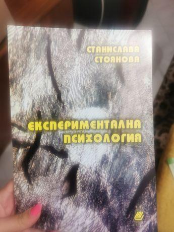 Учебници по психология за университет