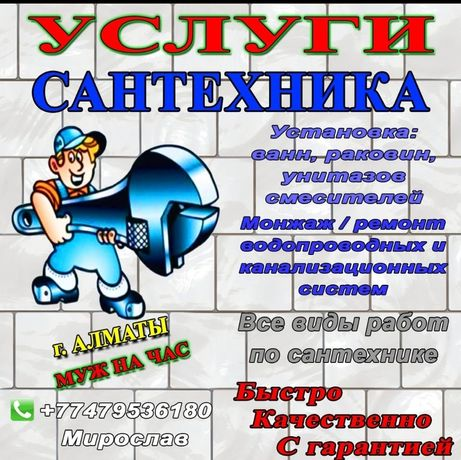 Сантехник круглосуточно Алматы.