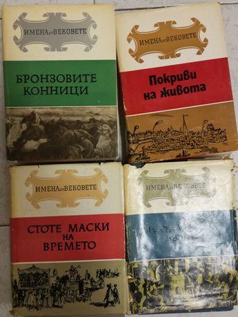 """Библиотека """"Имена от вековете"""""""