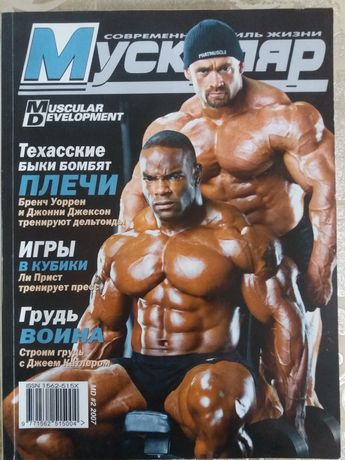 Продам журнал Мускуляр