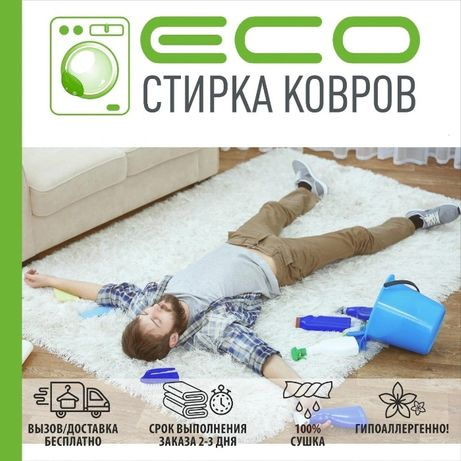 Стирка ковров в Нурсултан, чистка ковров,