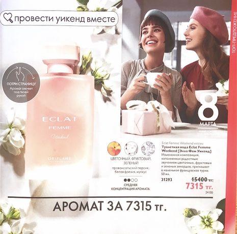Продам парфюмированную воду Oriflame (Швеция)