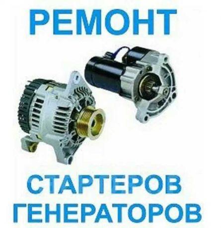 Ремонт стартеров, генераторов. Компьютерная диагностика ВАЗ и ГАЗ