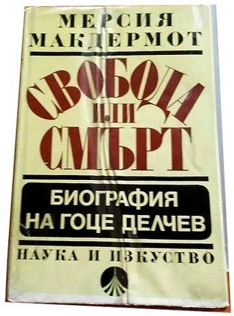 Свобода или смърт (Биография на Гоце Делчев)-Първо издание