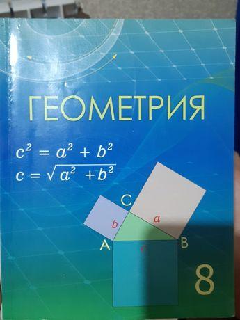 Геометрия кітабы 8 сынып 1жыл қолданылған кітап парақтары түзу, таза