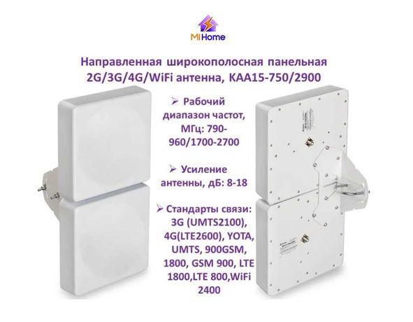 Антенна 4G,усилитель сигнала для роутеров,модема 15 дБ KAA15-750/2900