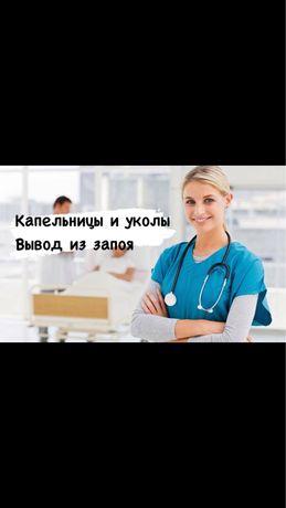 Медсестра на вызов. Уколы системы. Капельница на ДОМУ
