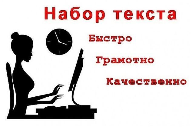 Компьютерный набор текста на кахахском и русском языках. Распечатка