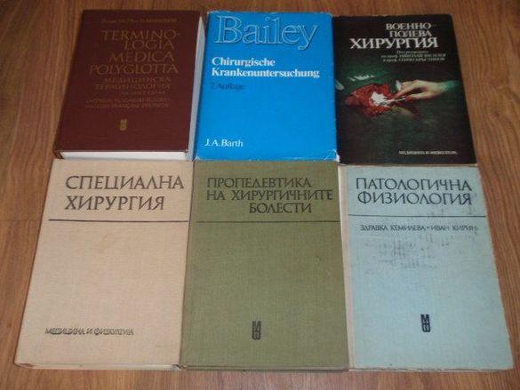 книги медицина, немски и английски език, каталог на бижута FREYWILLE