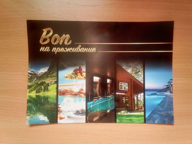 Продам купон-скидку 50% на проживание в отелях Алматы