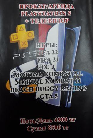 PlayStation5 аренда/прокат