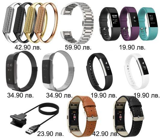 Над 80 вида нови каишки, верижки и зарядни за Фитбит/Fitbit