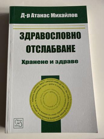 Книги за здравословно отслабване