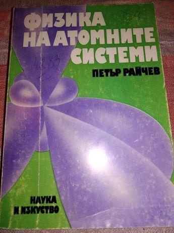 Физика на атомните системи - Петър Райчев
