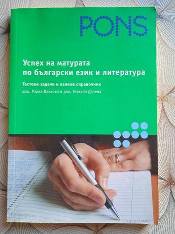 Успех на матурата по Бг.език и литература