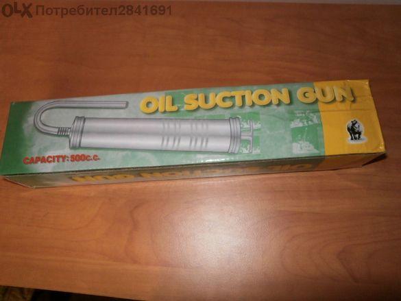 Шприц за доливане на масло в скоростна кутия.