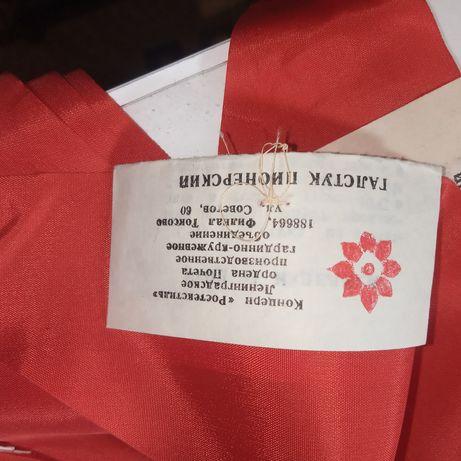 Школьный пионерский галстук СССР