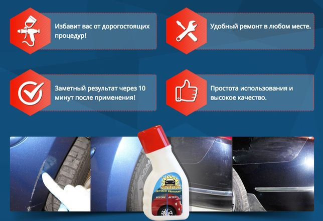 Эффективное средство Renumax для удаления царапин на кузове авто