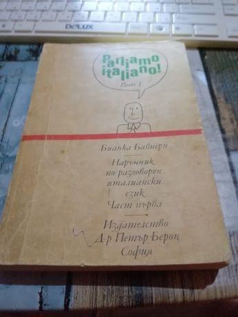 учебник по Италиански