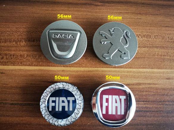 Капачки за джанти Фиат/Fiat--Пежо/PEUGEOT--Дачия/Dacia