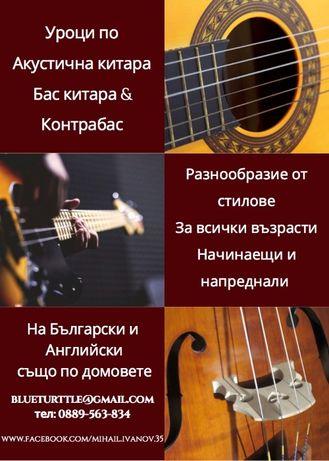 Уроци по китара, бас-китара и контрабас