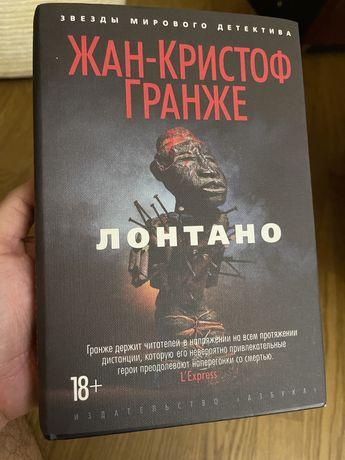 Жан-Крисотоф Гранже Лонтано детектив