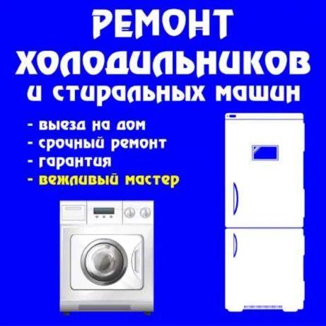 Авторский ремонт холодильников и стиральных машин!!!