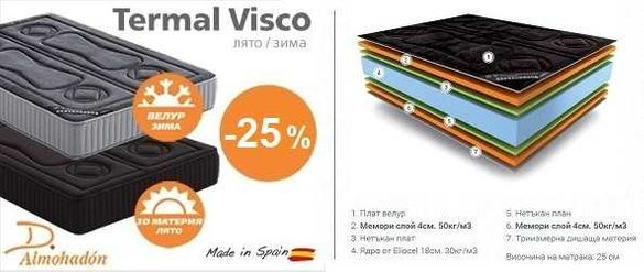 -25% TERMAL VISCO (Испания) + подаръци / изплащане 0%, безпл. доставки